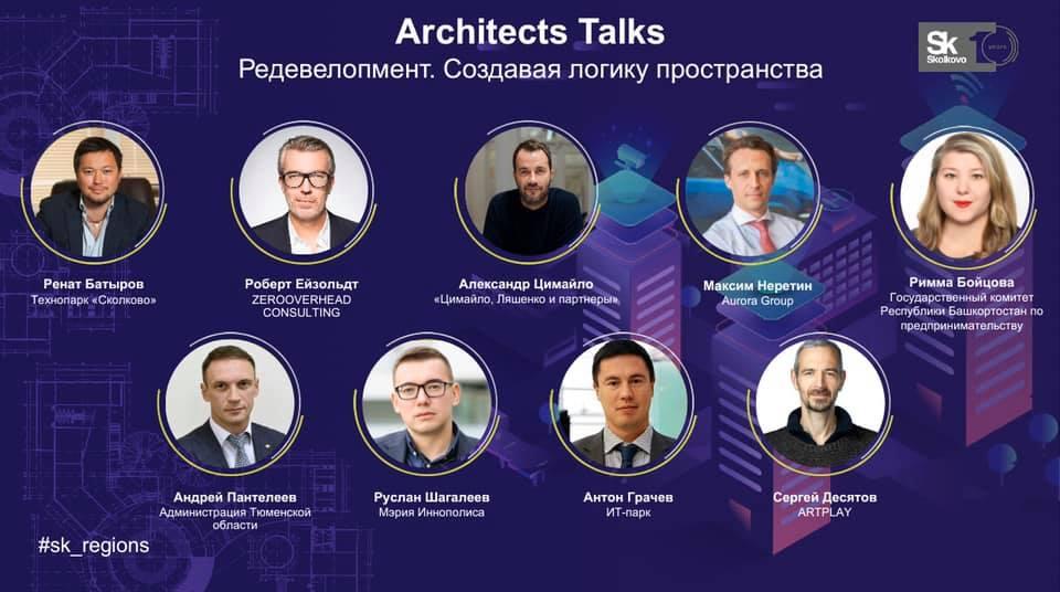 SK Regions, Technopark Skolkovo, Moscow, participants of the Architect Talk on the development of innovation centers